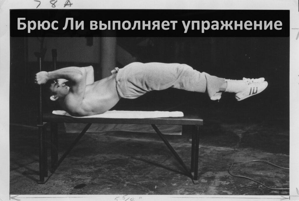 Упражнение на пресс Флаг Дракона