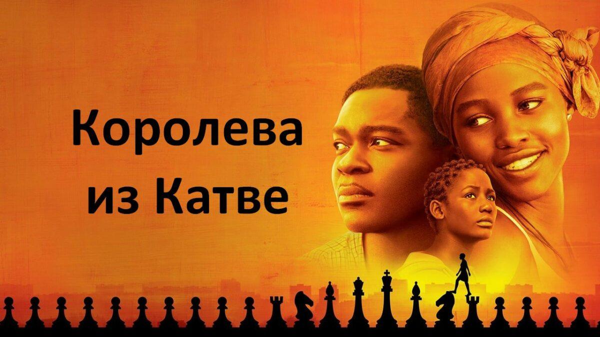 Фильм, который стоит посмотреть: «Королева из Катве»