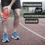 Восстановление коленей
