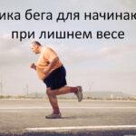 Бег при большом весе