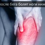 Боли ниже коленей после бега