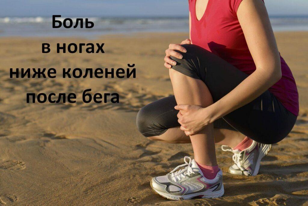 Почему после бега болят ноги ниже колен