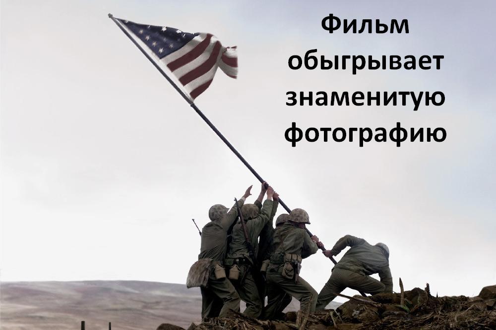 Фильм, который стоит посмотреть: «Флаги наших отцов»