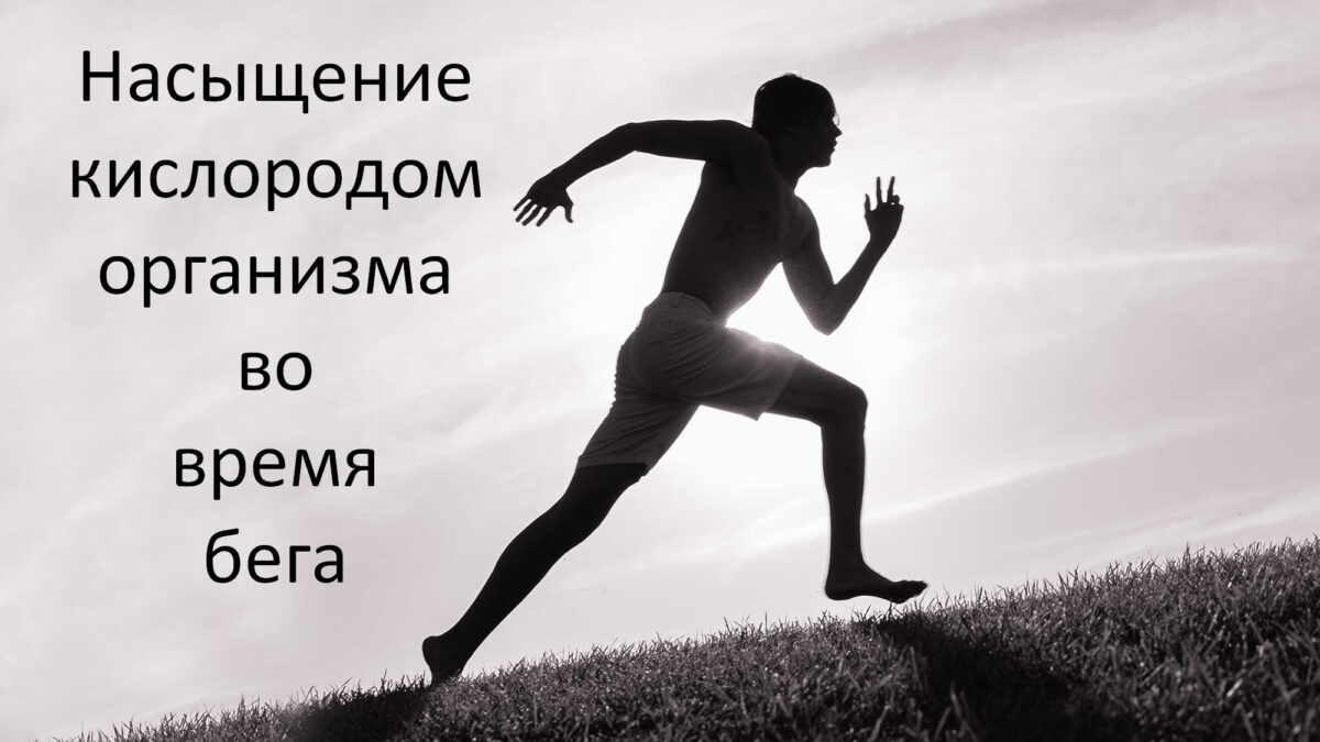 Насыщение кислородом организма во время бега