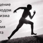Кислород для бега