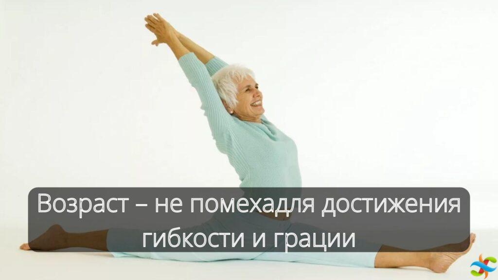 Упражнения для шпагата в домашних условия. Часть 2