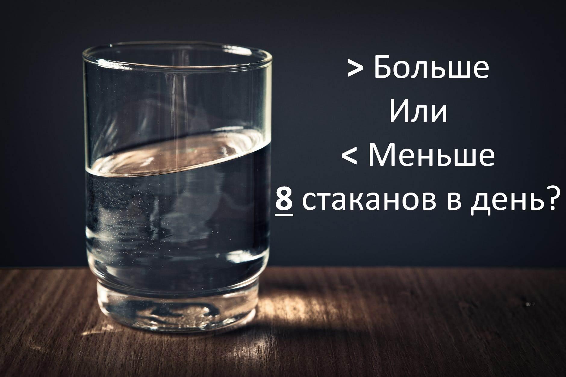 Почему надо пить 8 стаканов в день