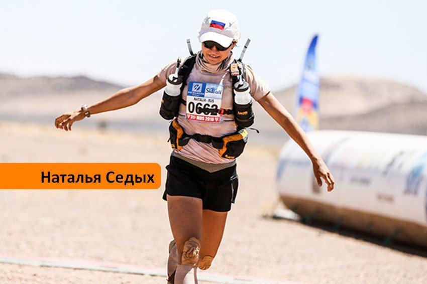 Ультрамарафон Наталья Седых