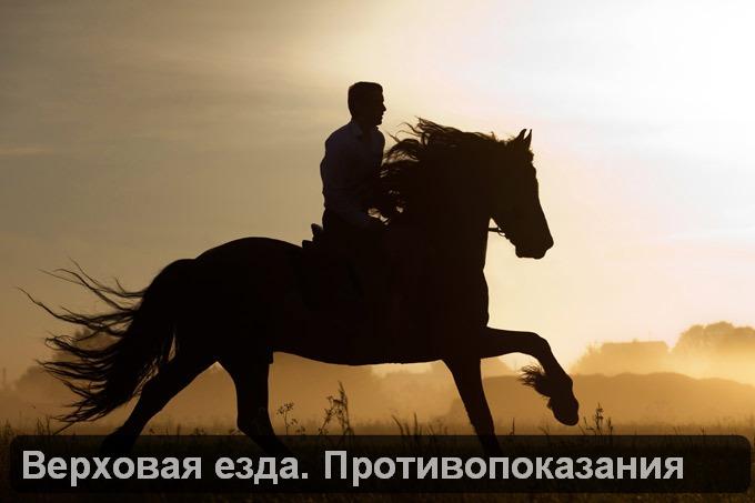 Верховая езда противопоказания