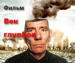 Фильм Век глупцов
