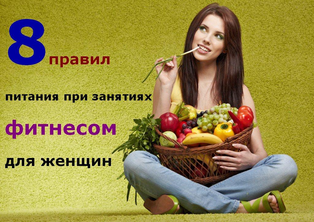 8 правил питания