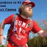 42 марафона за 42 дня в образе Форрест Гампа