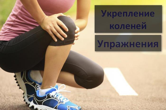 Укрепление коленей. Упражнения