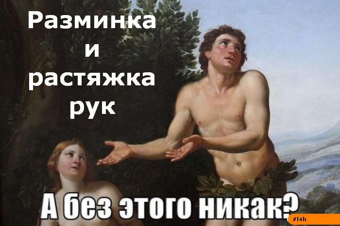 Разминка и растяжка рук