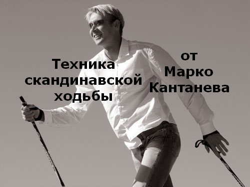 Техника скандинавской ходьбы от Марко Кантанева