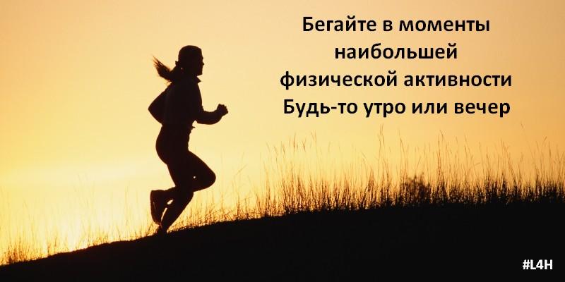 Лучшее время для бега