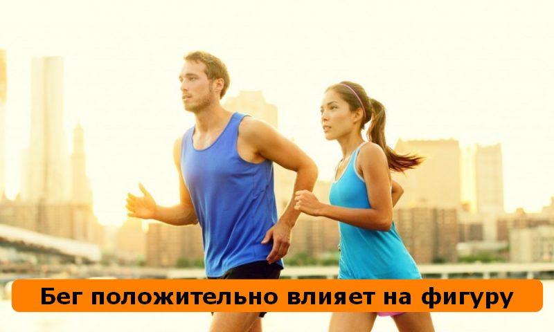 Что дает бег для фигуры