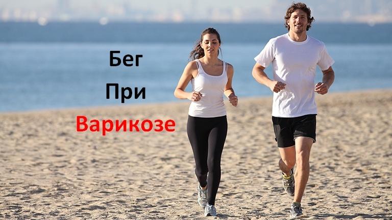 бег при варикозе