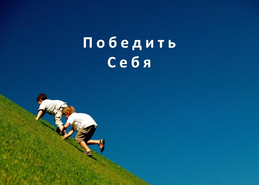 Бег в гору соревнования