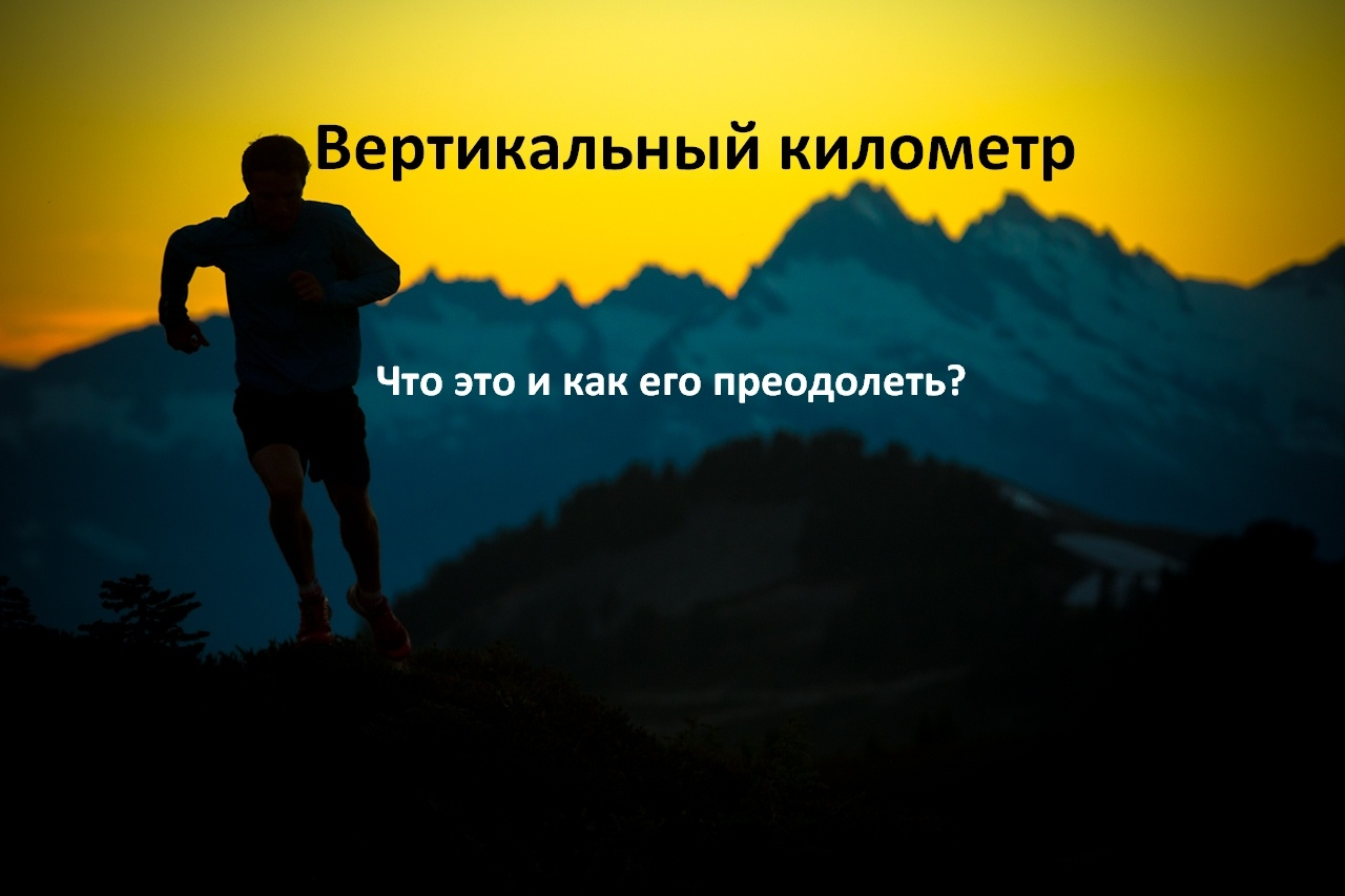 Вертикальный километр