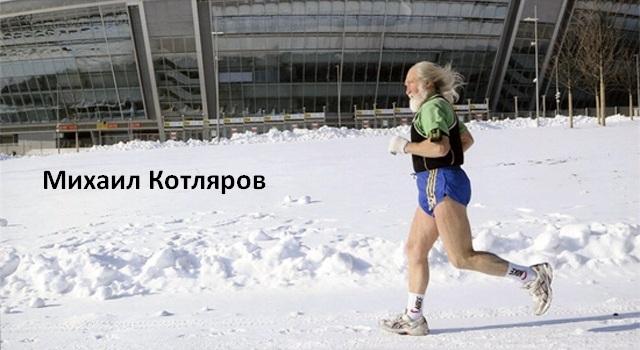 Михаил Котляров