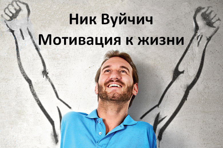 Ник Вуйчич. Мотивация к жизни