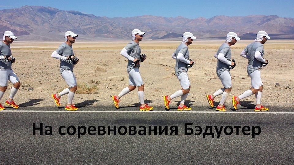 Скотт Юрек. История о марафонце, вегетарианце Бэдуотер
