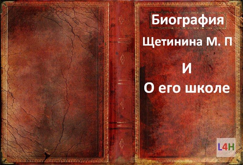 Биография Михаила Петровича Щетинина и о его школе