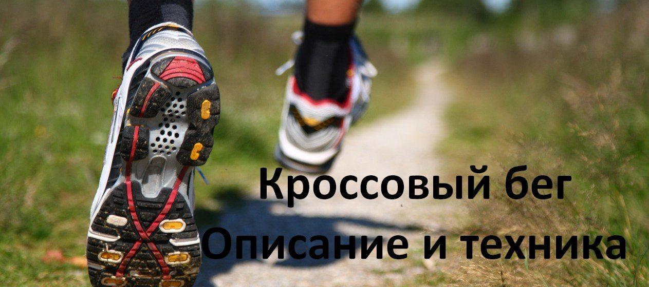 Кроссовый бег. Описание и техника