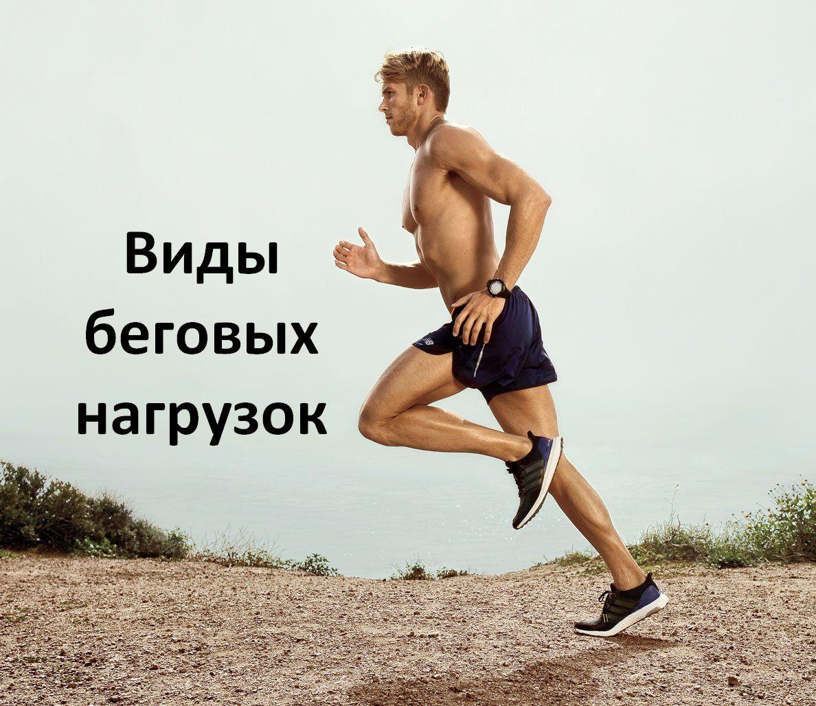 Бег для начинающих