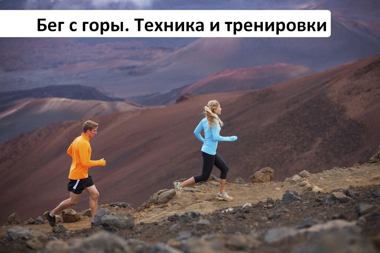 Бег с горы. Техника и тренировки