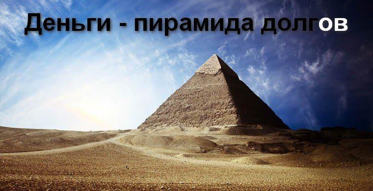 Фильм «Деньги - пирамида долгов»