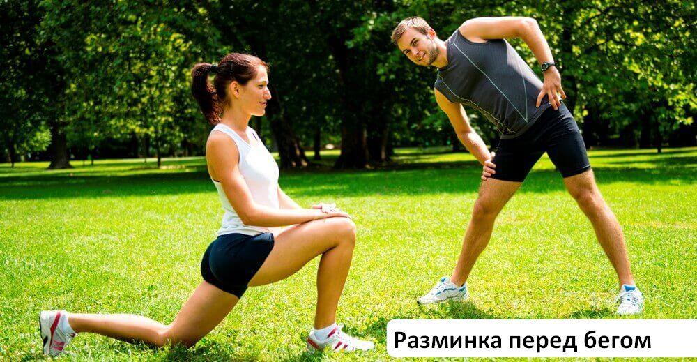 Разминка перед бегом. Упражнения