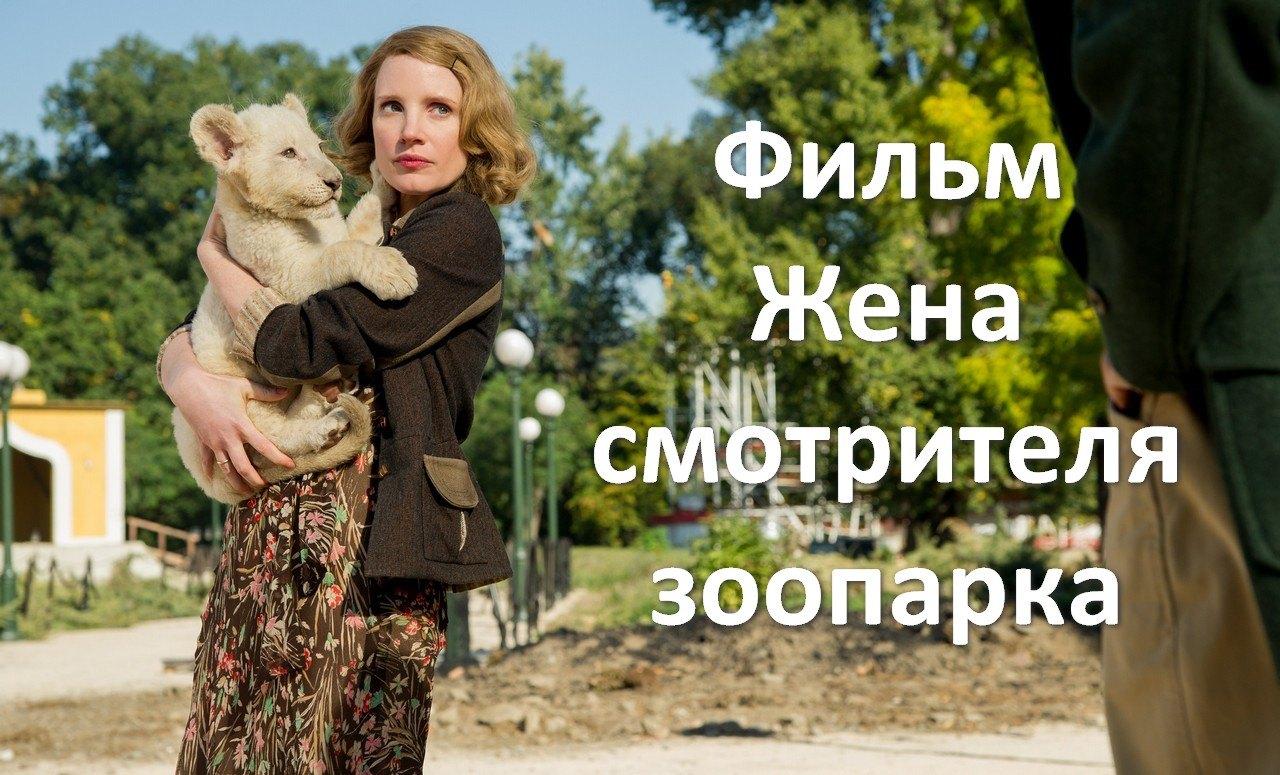 Фильм «Жена смотрителя зоопарка»