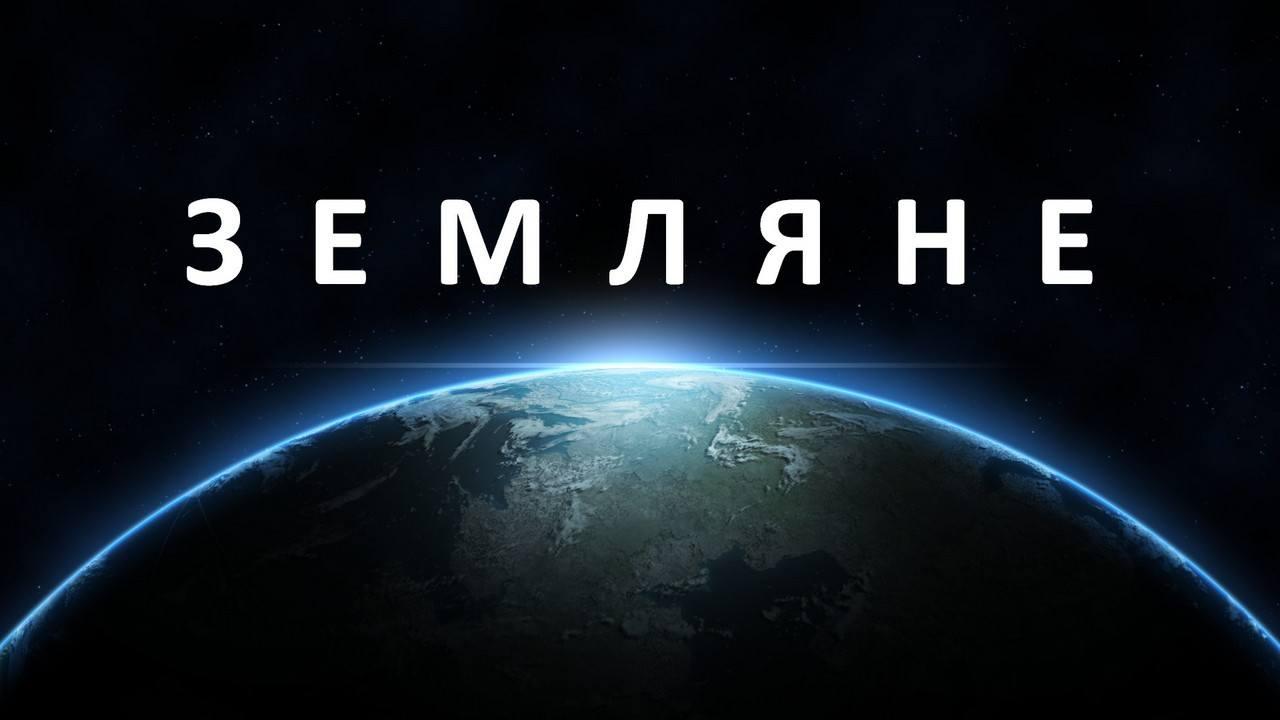 Земляне