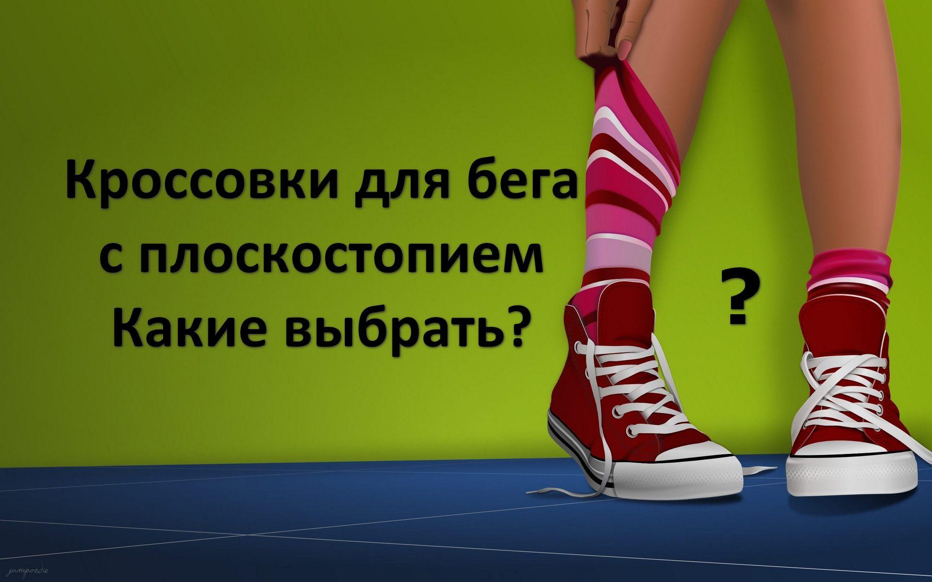 Кроссовки для бега с плоскостопием. Какие выбрать