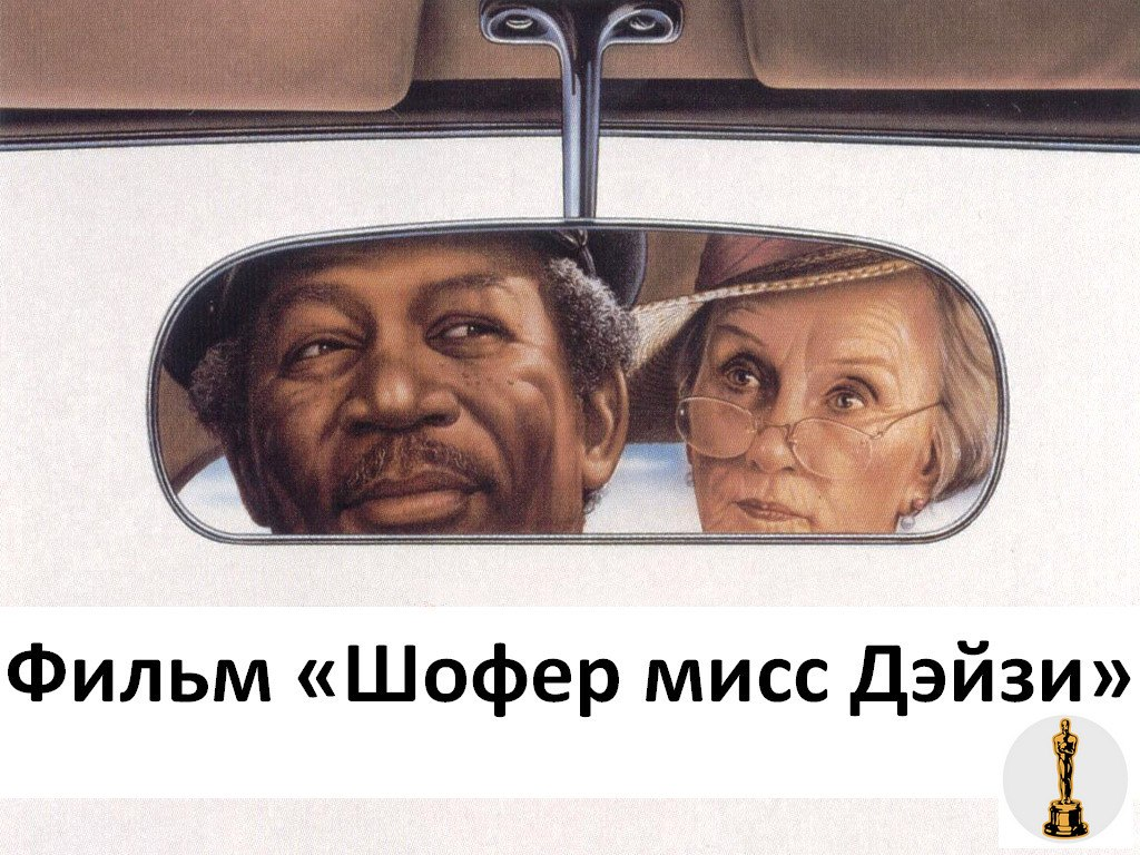 Фильм «Шофер мисс Дэйзи»