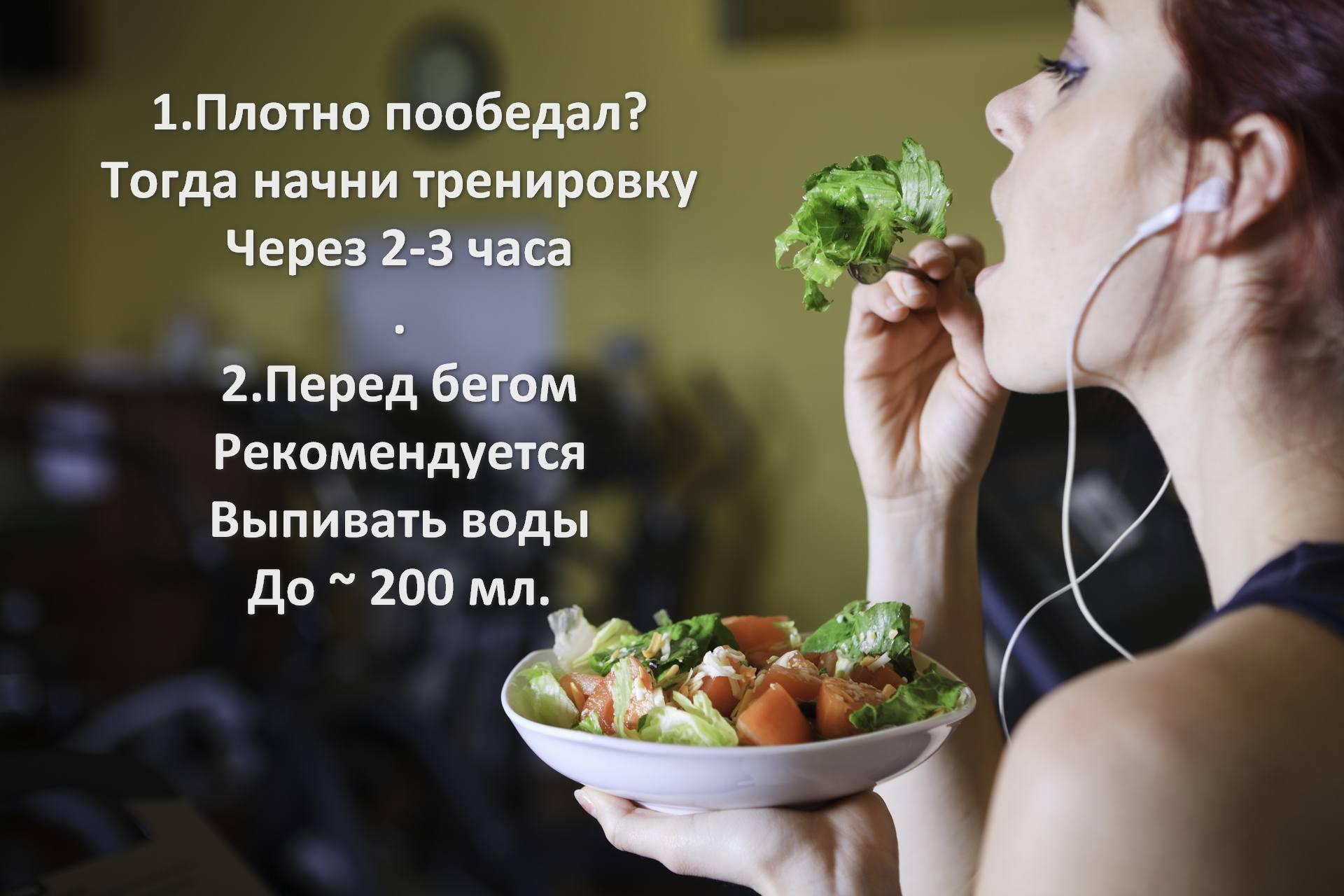 Питание перед бегом, во время и после
