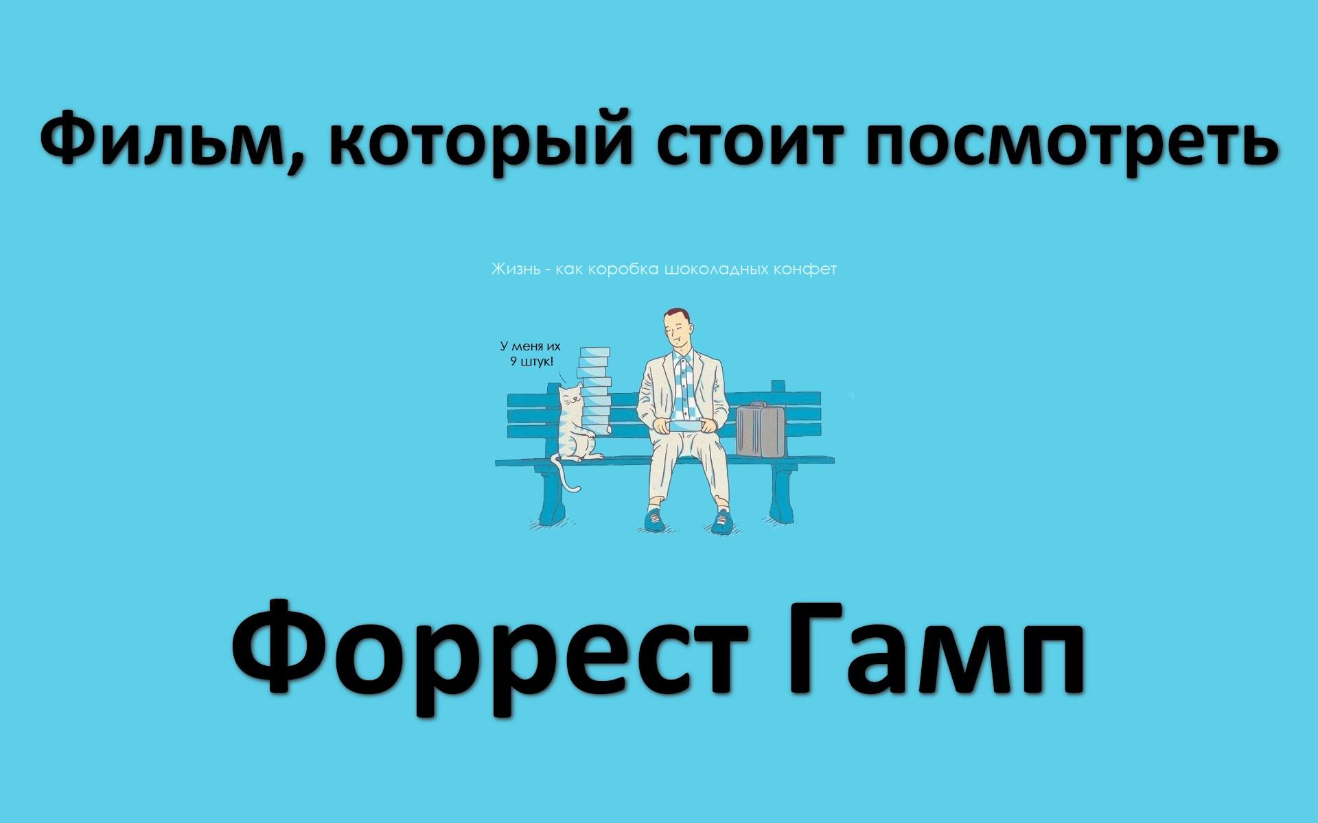 Фильм «Форрест Гамп»