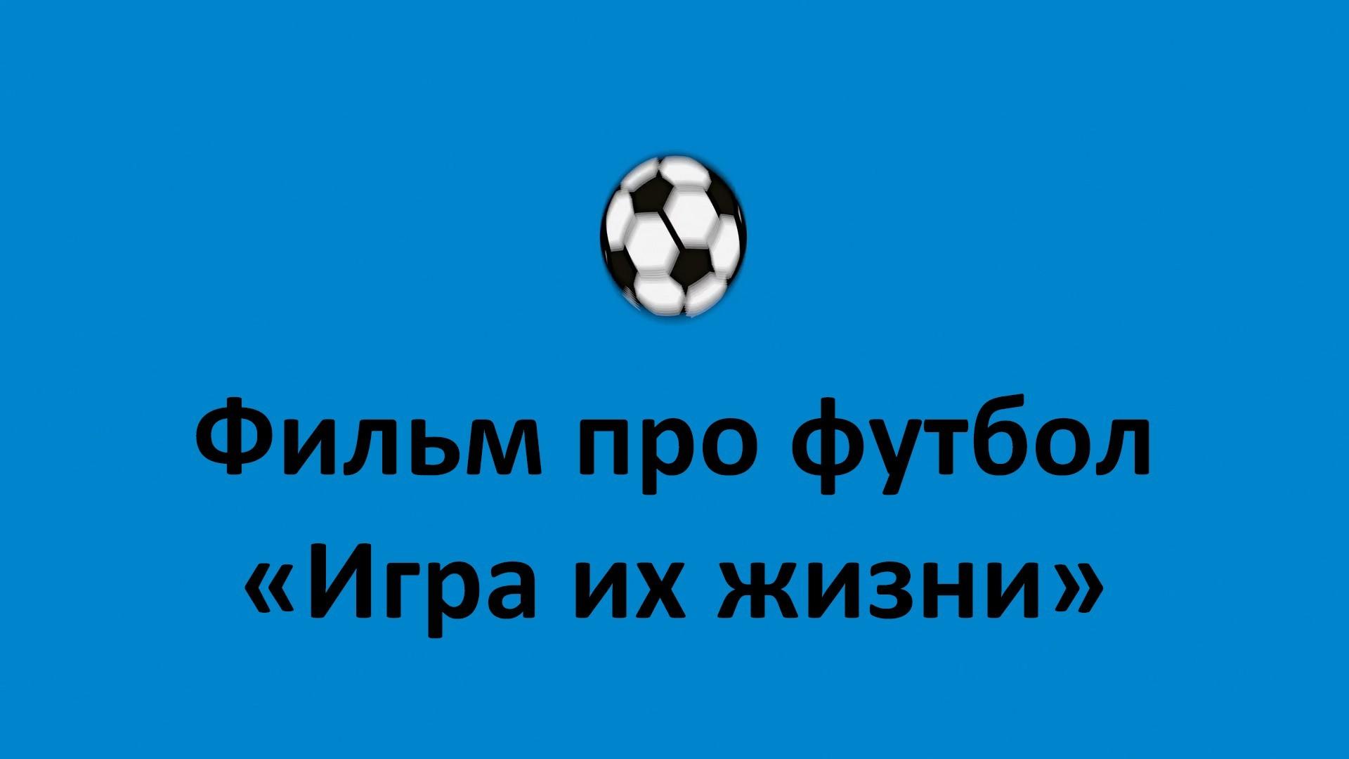 Фильм про футбол «Игра их жизни»