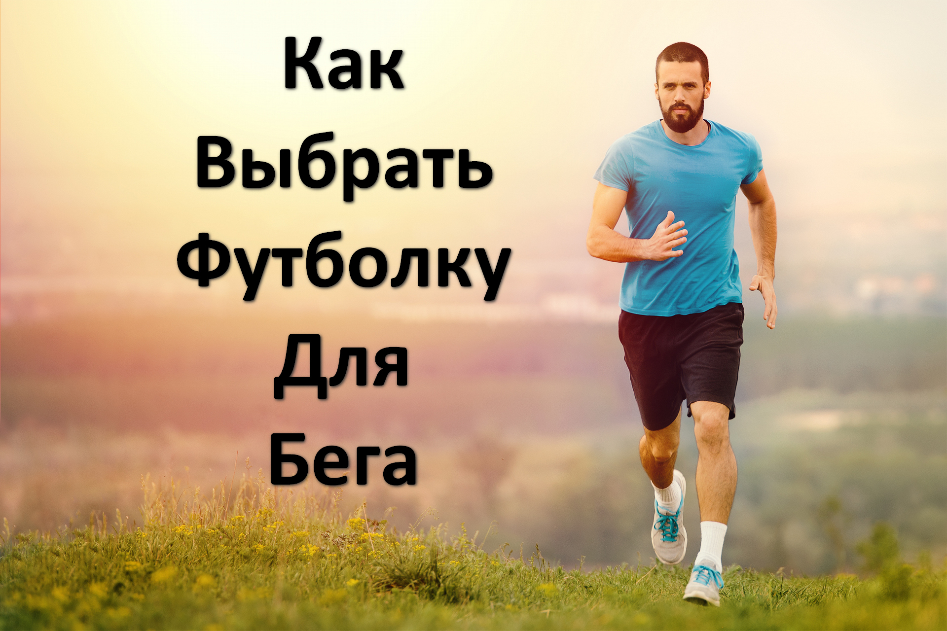Как выбрать футболку для бега