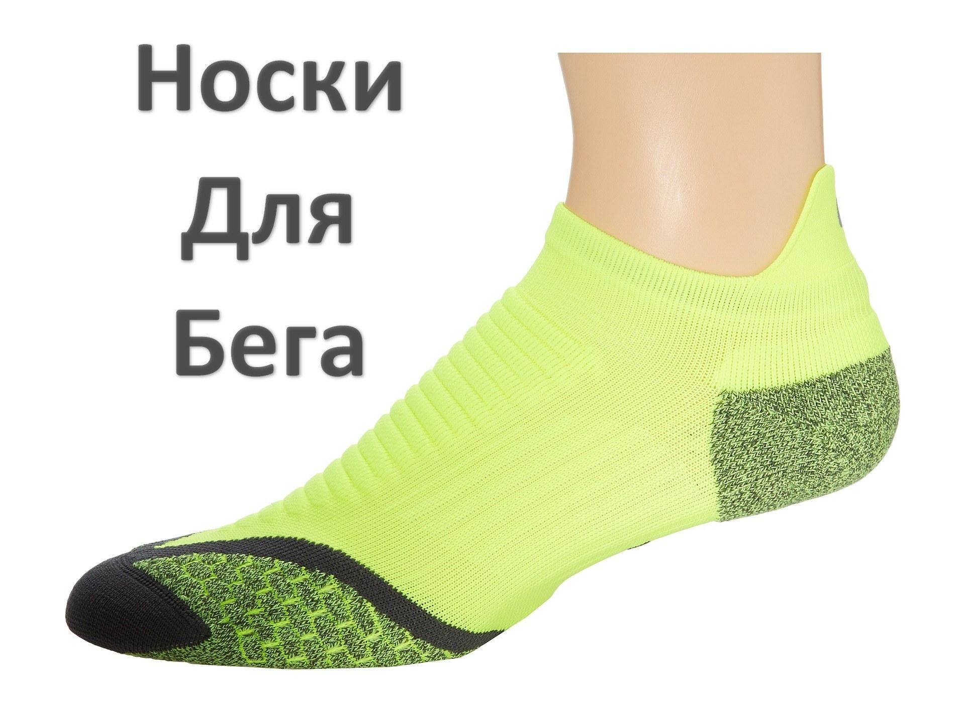 Носки для бега
