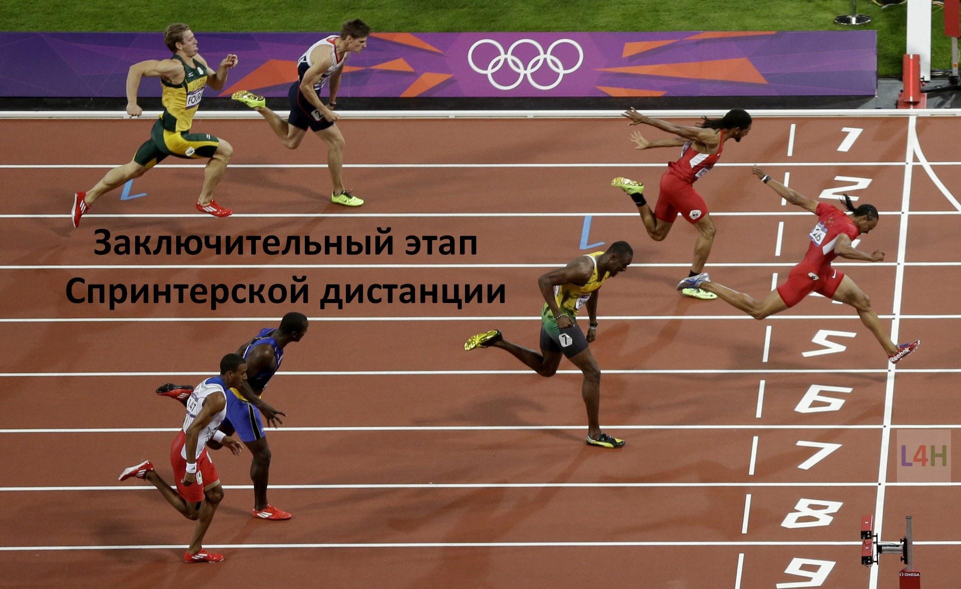 Техника бега на короткие дистанции Финиш