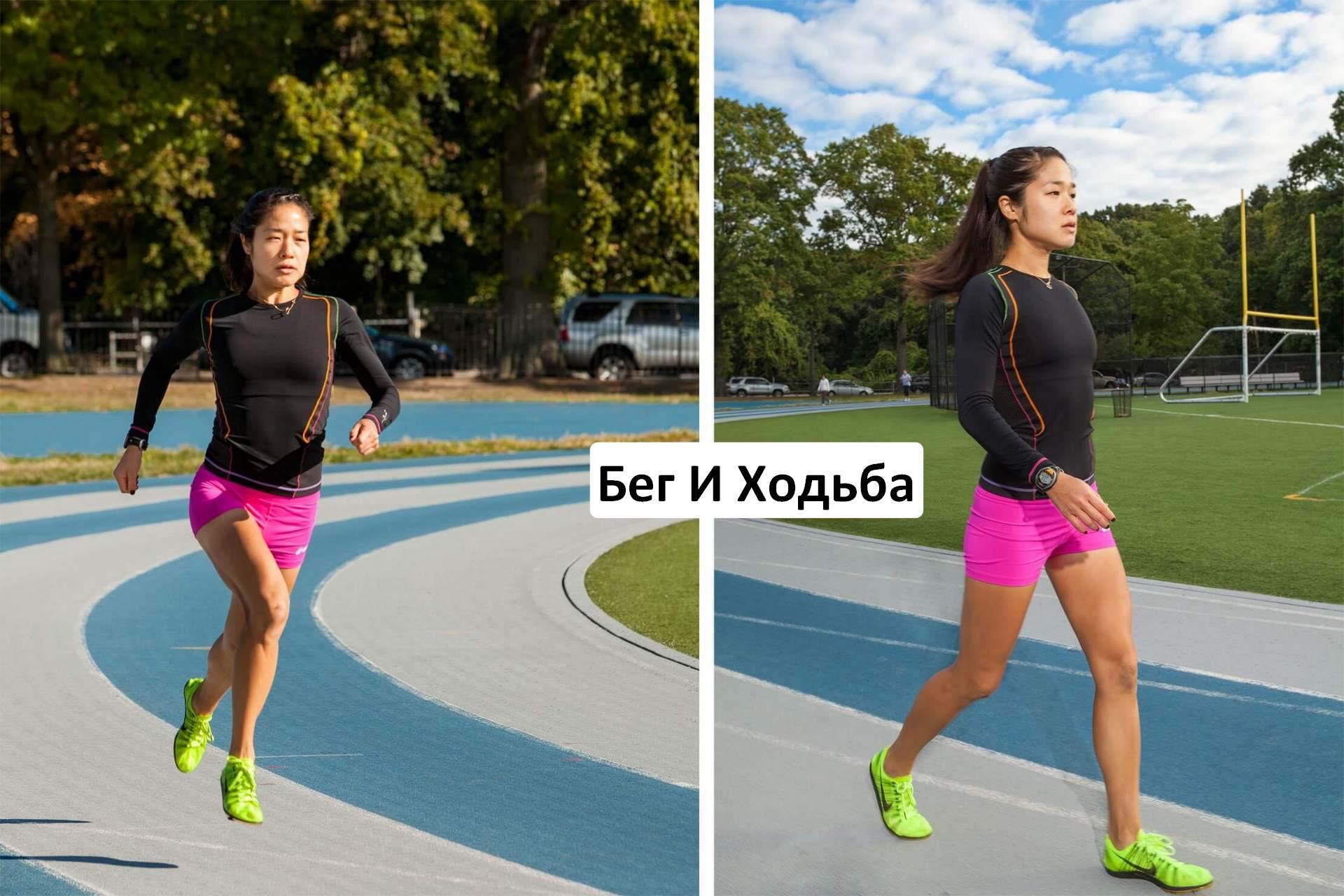 Бег или ходьба. Что выбрать?