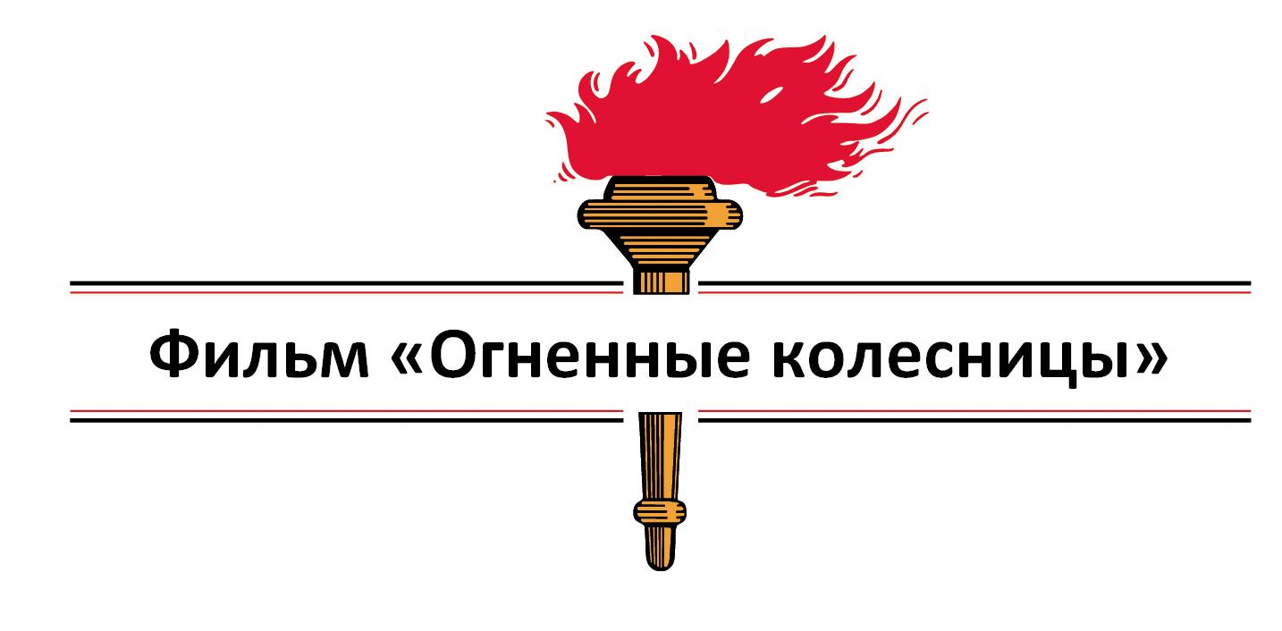 Фильм «Огненные колесницы»