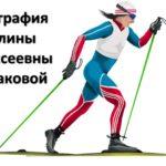 Биография Галины Кулаковой