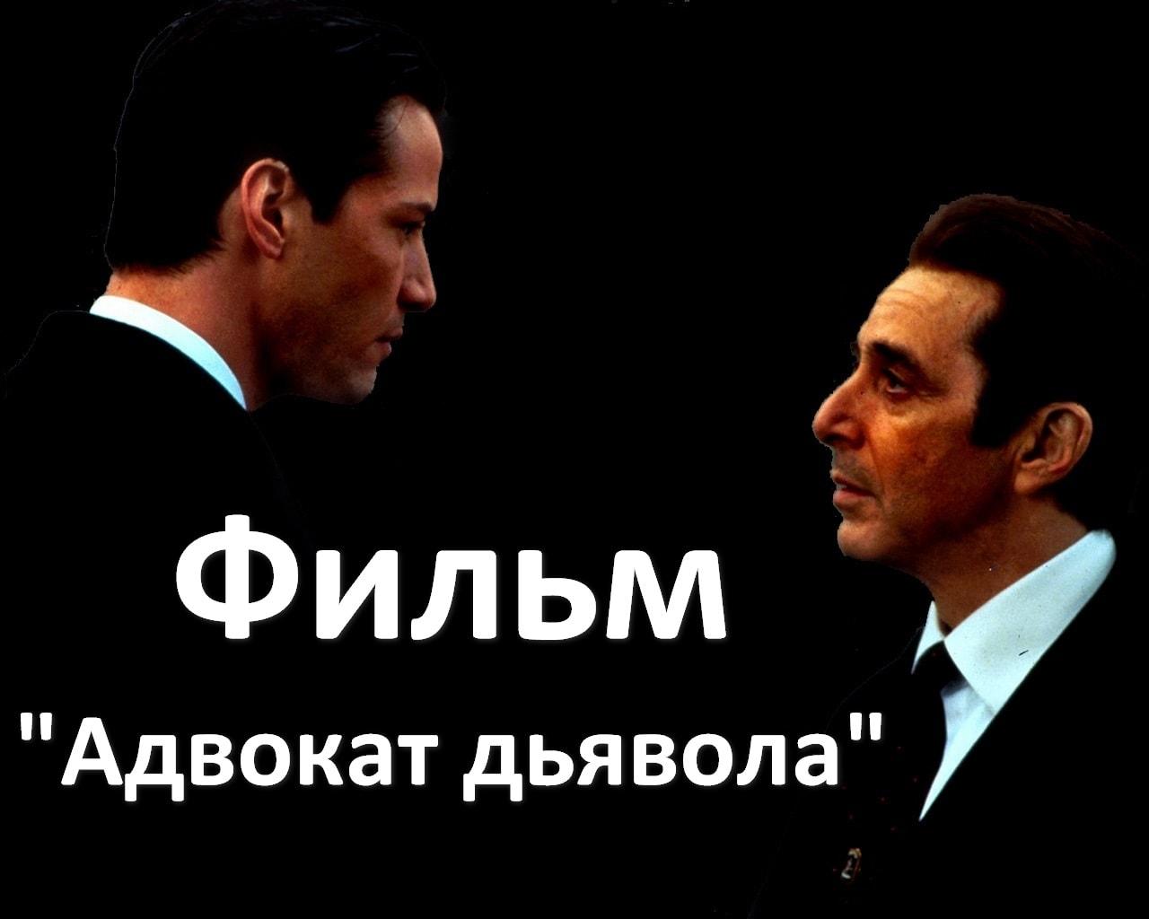 Фильм «Адвокат дьявола»