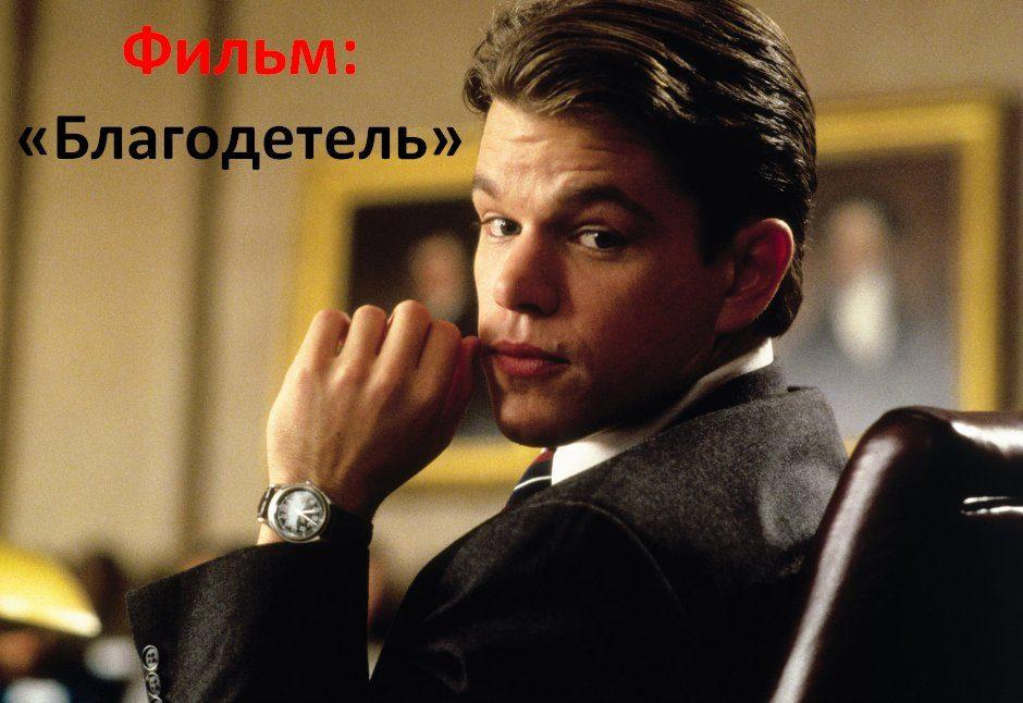 Фильм: «Благодетель»
