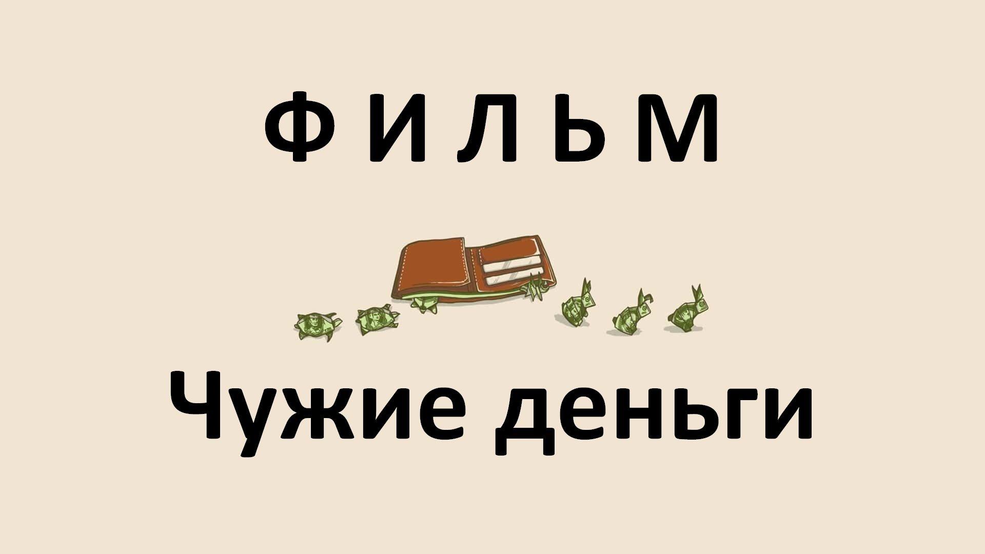 Фильм «Чужие деньги»