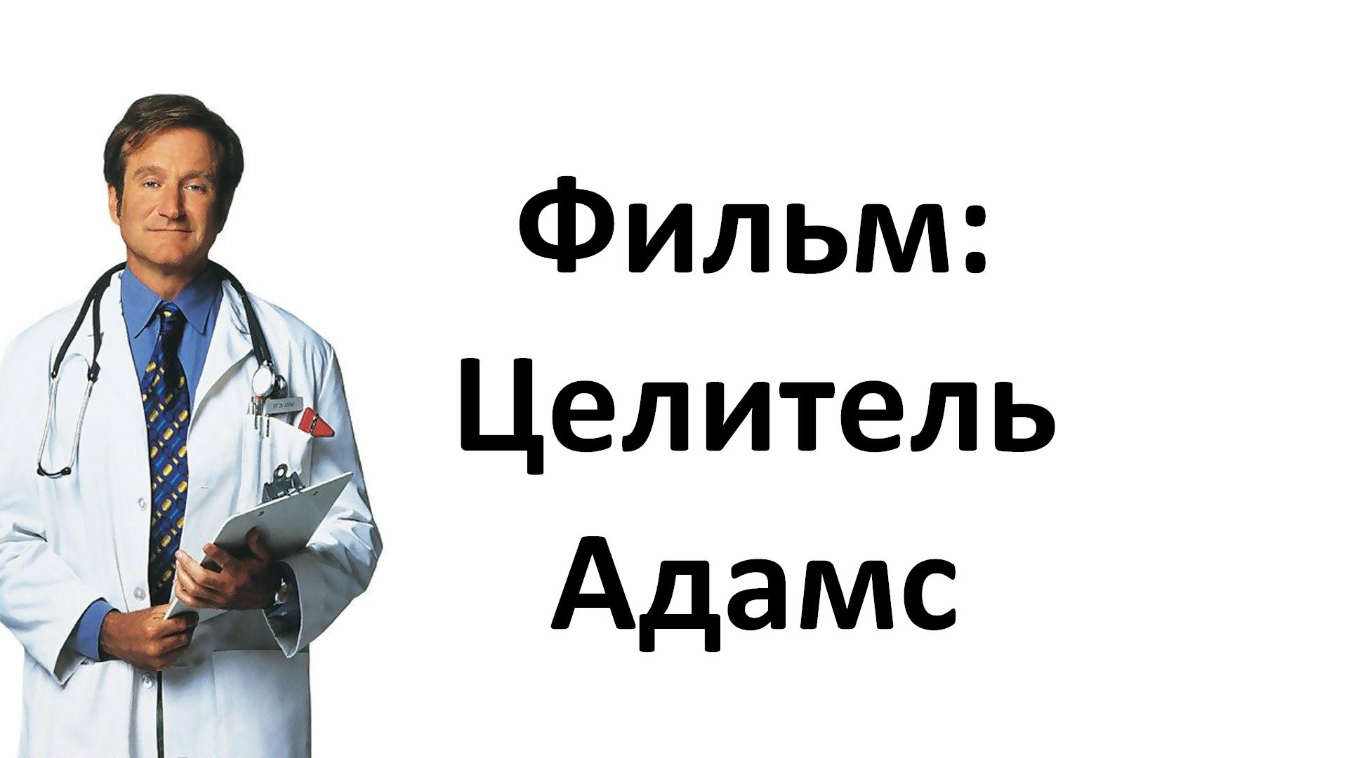 Фильм «Целитель Адамс»